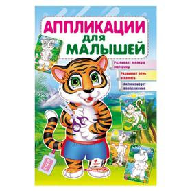 «Аппликация для малышей. Тигр»