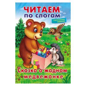 Сказка о жадном медвежонке