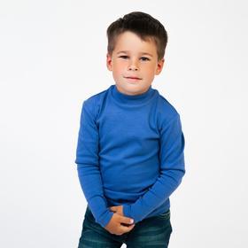 Водолазка детская, цвет синий, рост 128 см