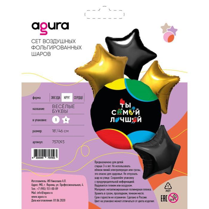 Букет из фольгированных шаров «Весёлые буквы», набор 5 шт.