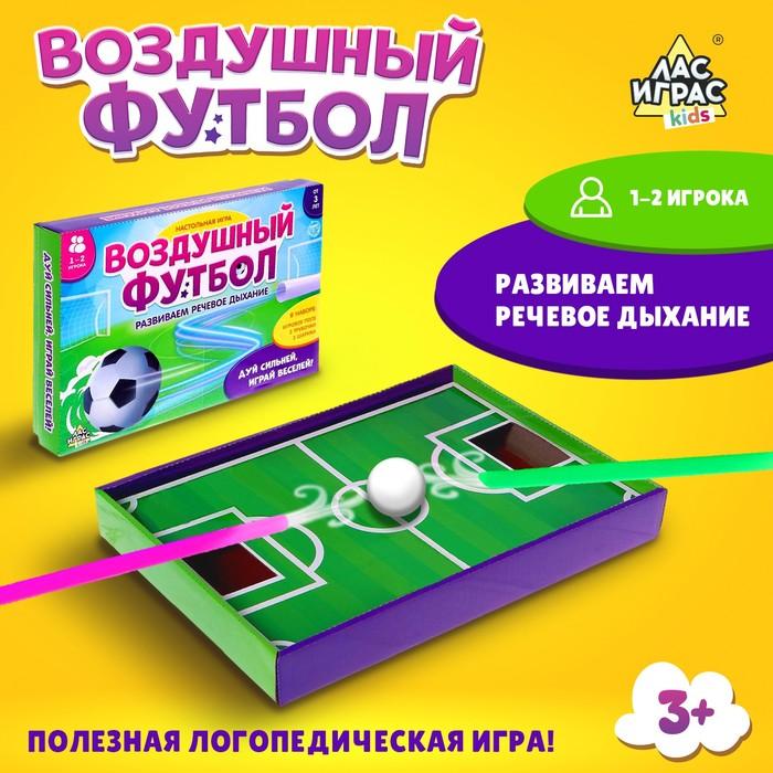Настольная игра Воздушный футбол
