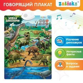 Обучающий плакат «Эпоха динозавров» Ош