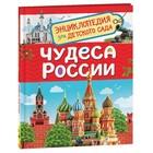 Энциклопедия для детского сада. Чудеса России