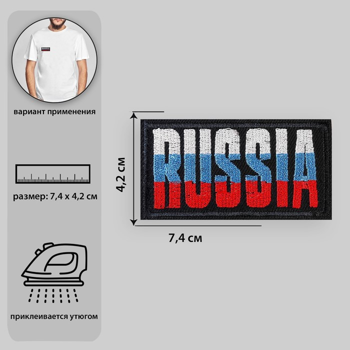 Термоаппликация Russia, 7,4 4,2 см, цвет тёмно-синийтриколор