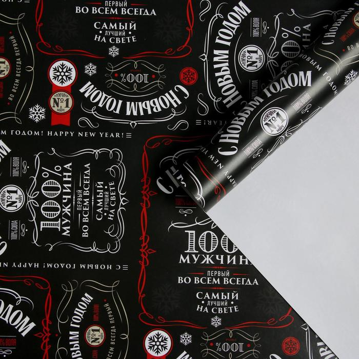 Бумага упаковочная глянцевая «Мужской Новый Год», 70 × 100 см