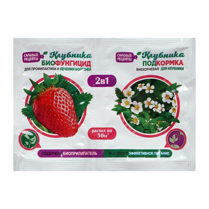 Биофунгицид 2 в 1 Клубника, 10 г + внекорневая подкормка, 10 мл
