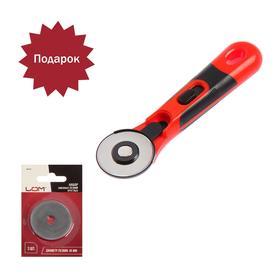 Дисковый нож LOM, пластиковый корпус, лезвие-ролик, 45 мм + ПОДАРОК лезвия-ролики - 3 шт.