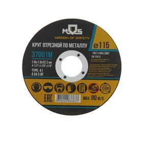 Круг отрезной по металлу MOS 37001М, 115х1х22.2 мм