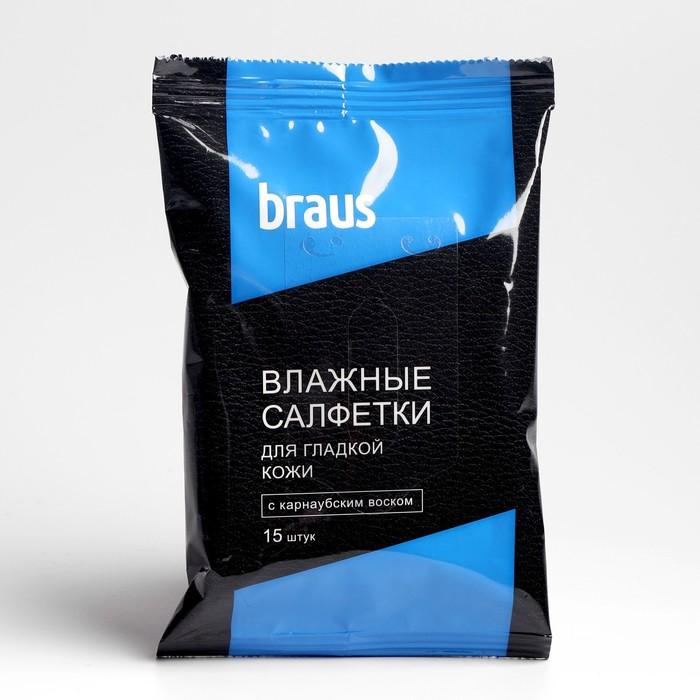 Влажные салфетки BRAUS для гладкой кожи, 15 шт.