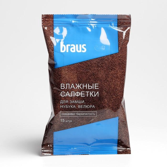 Влажные салфетки BRAUS для замши,нубука, 15шт.