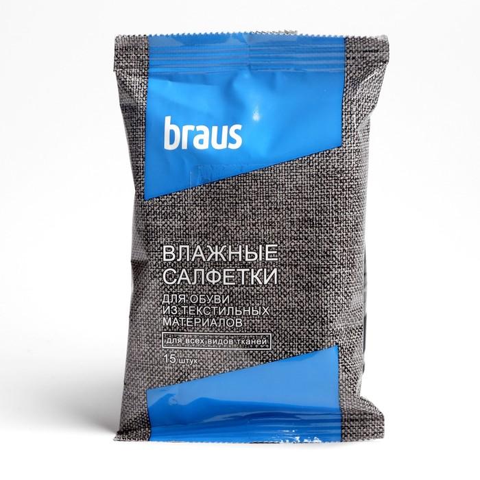 Влажные салфетки BRAUS для обуви из текстильных материалов, 15 шт.
