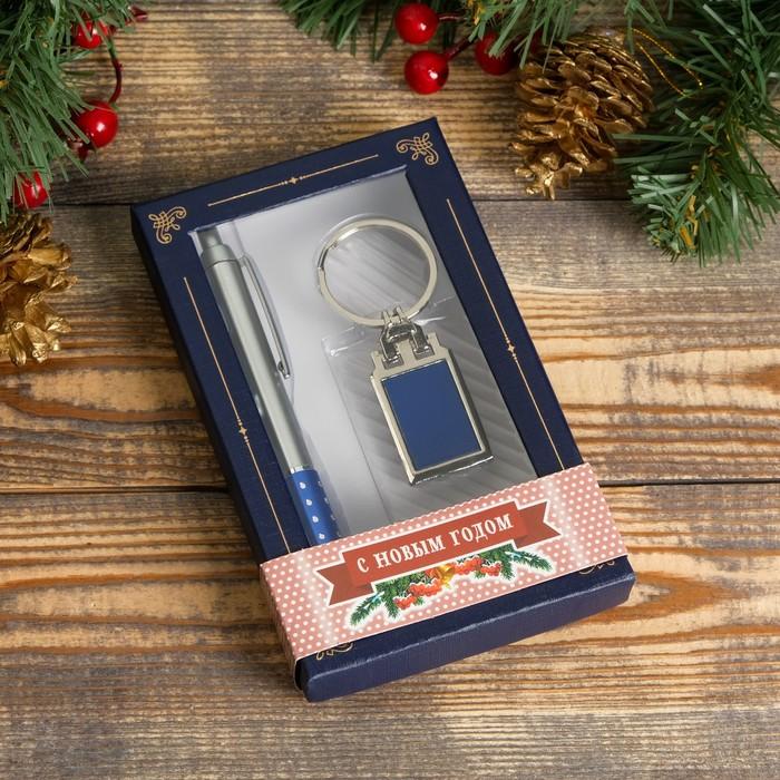 Набор подарочный 2в1 ручка, брелок