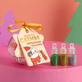 Набор бульонок для декора ногтей Meowy Catmas, 3 цвета