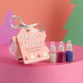 Набор бульонок для декора ногтей Winter queen, 3 цвета Ош
