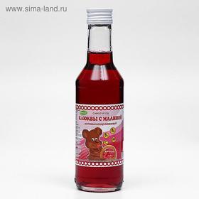 Сироп ягод клюквы с малиной, витаминизированный, 250 мл