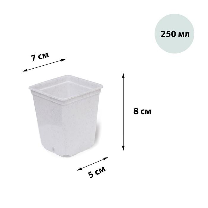 Горшок для рассады, 250 мл, 7 × 7 × 8 см, белый