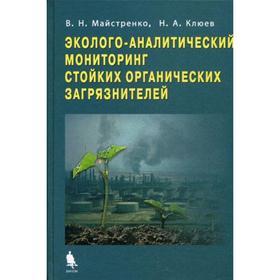 Эколого-аналитический мониторинг стойких органических загрязнителей. Майстренко В.Н.