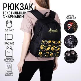 Рюкзак молодёжный «Авокадо», 33х13х37 см, отд на молнии, н/карман, чёрный