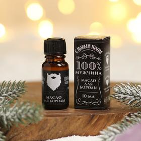 Масло для усов и бороды «С Новым годом», 10 мл