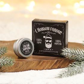 Воск для усов и бороды «С Новым годом», 20 мл