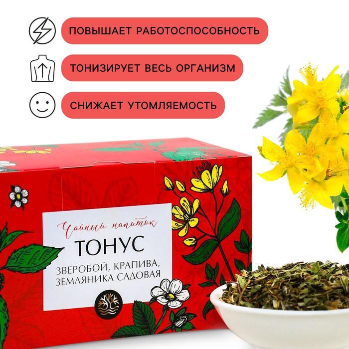 Чайный напиток «Тонус»: зверобой, крапива, земляника садовая, 50 г.