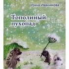 Тополиный пухопад. Иванникова И.
