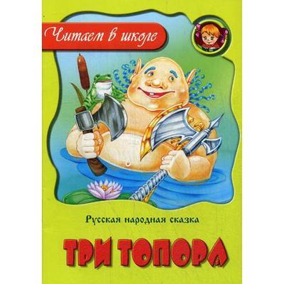 Три топора: русская народная сказка - Фото 1