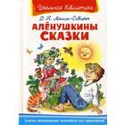 Школьная библиотека. Аленушкины сказки. Мамин-Сибиряк Д.Н.