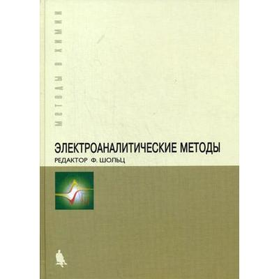 Электроаналитические методы. Теория и практика. Под ред. Шольц Ф.