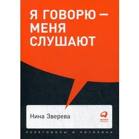 Я говорю - меня слушают: Уроки практической риторики. (обложка) Зверева н.