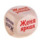 Кубик с именем