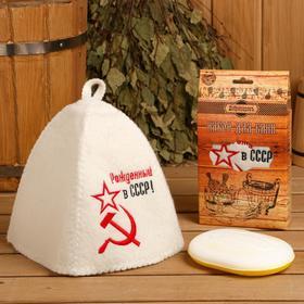 Подарочный набор 'Добропаровъ': шапка 'Рождённый в СССР' и мочалка Ош