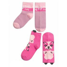 Носки для девочек, размер 12-14, цвет розовый, пудра, 2 шт в наборе