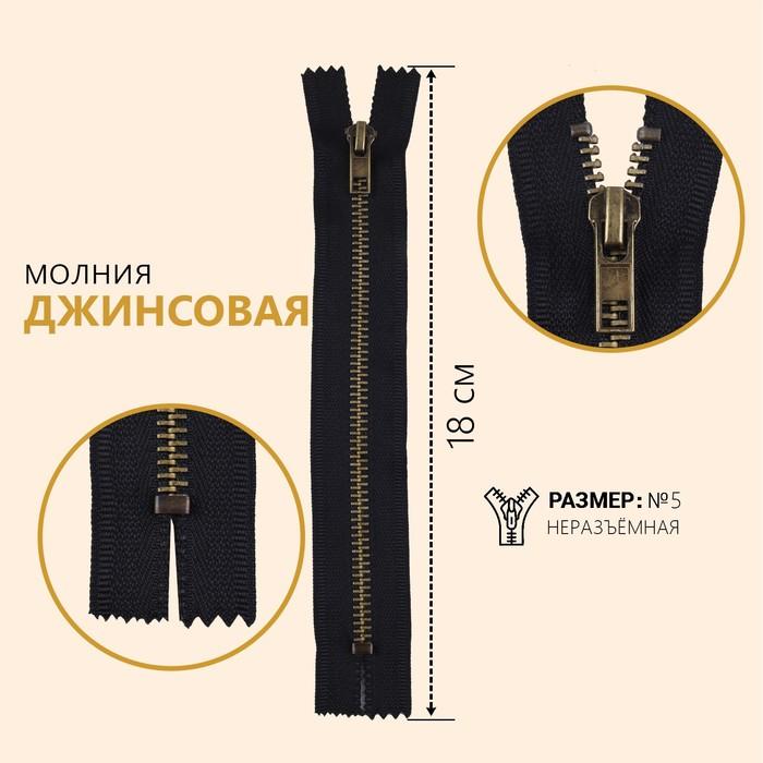 Молния джинсовая «Трактор», №5, неразъёмная, 18 см, цвет чёрный/антик