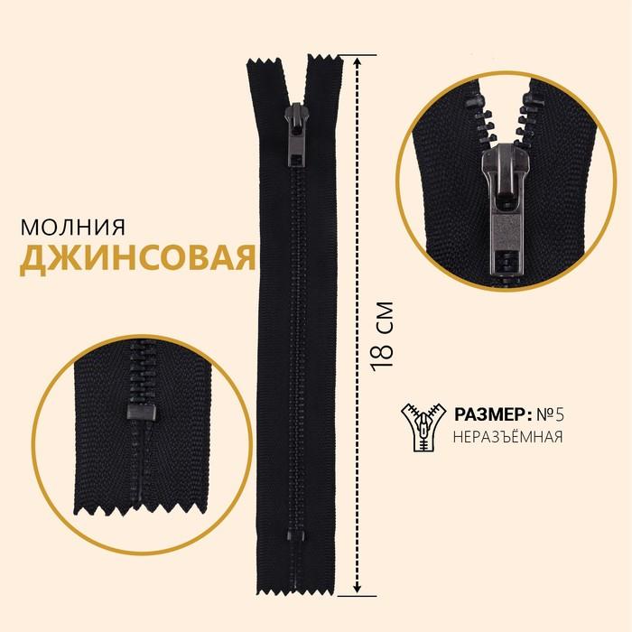 Молния джинсовая «Трактор», №5, неразъёмная, 18 см, цвет чёрный/чёрный никель