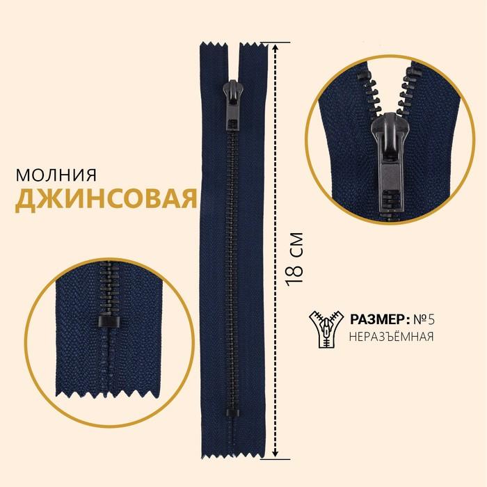 Молния джинсовая «Трактор», №5, неразъёмная, 18 см, цвет тёмно-синий/чёрный никель