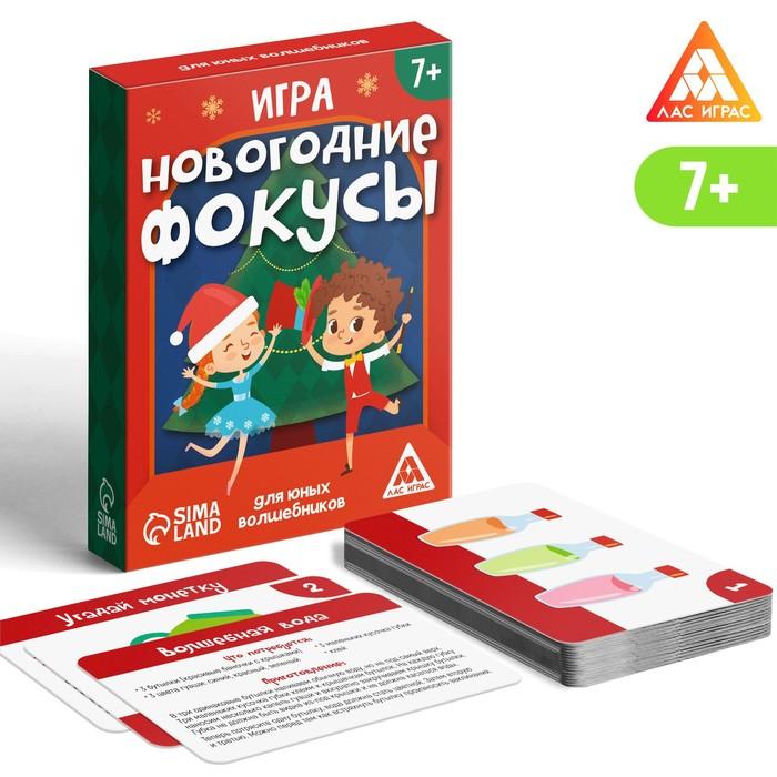 Игра Новогодние фокусы, 30 карт