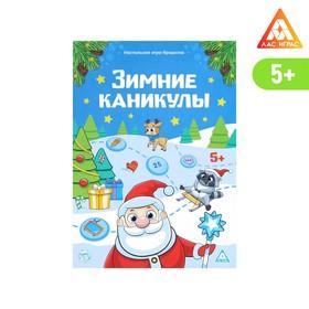 Настольная игра-бродилка с фантами «Зимние каникулы», 36 карт Ош