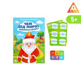 Настольная игра-бродилка «Чем Дед Мороз занимается летом» с фантами Ош