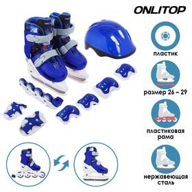 Набор коньки ледовые раздвижные 223G с роликовой платформой+Защита, PVC колеса, размер 26-29 Ош