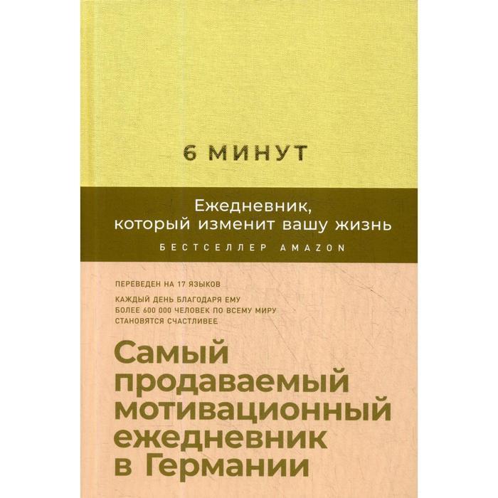 6 минут. Ежедневник, который изменит вашу жизнь (лимонад) + закладка. Спенст Д.