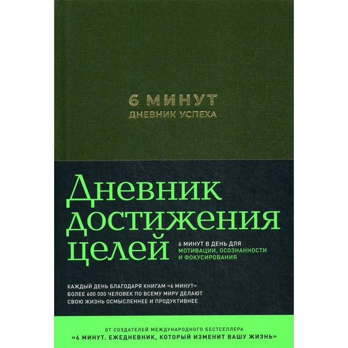 6 минут. Дневник успеха (хаки/зеленый) + закладка. Спенст Д.