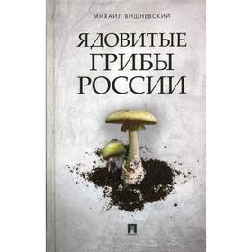 Ядовитые грибы России. Вишневский М. В. Ош