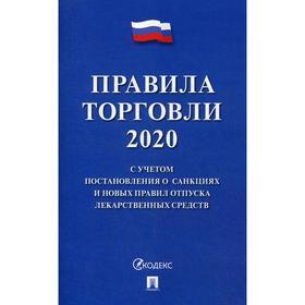 Правила торговли - 2020. С учетом постановления о санкциях и новых правил отпуска лекарственных средств Ош
