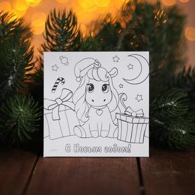 Магнит - раскраска «С Новым годом» единорог, 10х10 см
