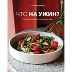 Что на ужин? Простые рецепты на каждый день, Катя Иващенко