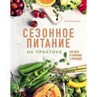 Сезонное питание на практике. Как жить в гармонии с природой, Юлия Мальцева