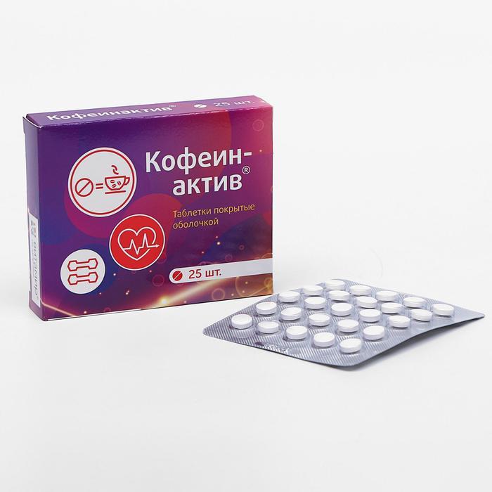 Кофеинактив, кофеин и витамин B12, 25 таблеток