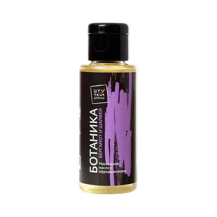 Масло для массажа «Ботаника», с ароматом бергамота и шалфея, 50 мл