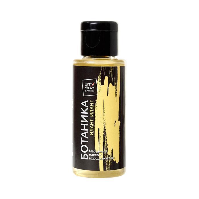 Масло для массажа «Ботаника», с ароматом иланг-иланга, 50 мл